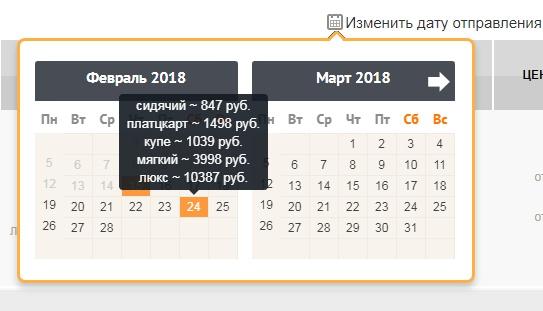 Заказать ж/д билет москва-воронеж на 30 декабря сустанон отзывы побочные